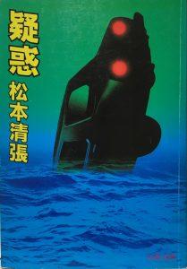 疑惑(映)3