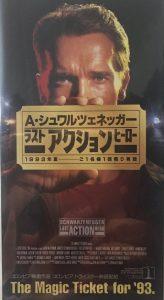 ラスト・アクション・ヒーロー3