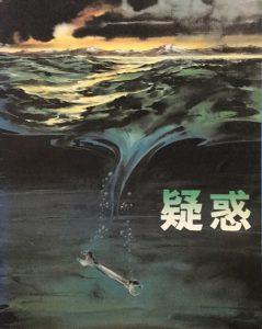 疑惑(映)1