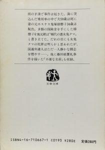 疑惑(映)4