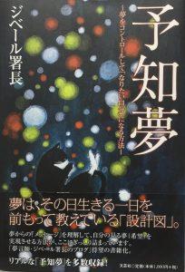 予知夢(文芸社)1