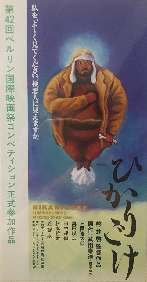 ひかりごけ(映)3