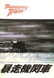 暴走機関車1