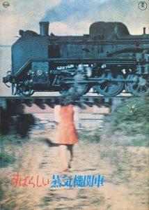 すばらしい蒸気機関車1