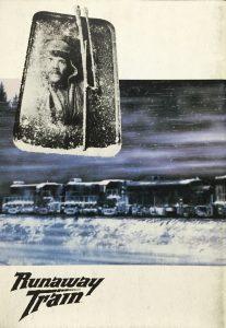 暴走機関車2
