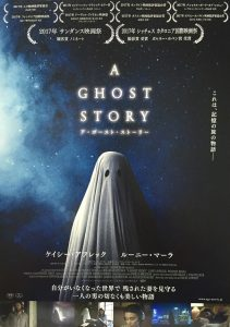 A GHOST STORY3