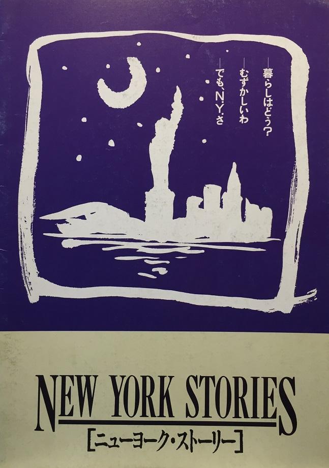 (映画パンフレット)『ニューヨーク・ストーリー』