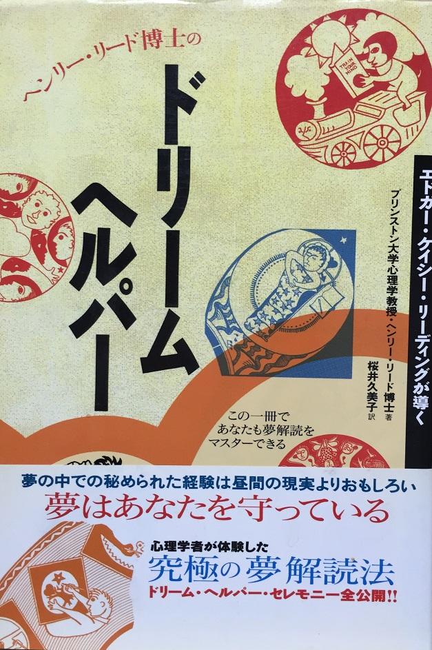 (書籍)(夢に関する本)『ヘンリー・リード博士のドリームヘルパー』