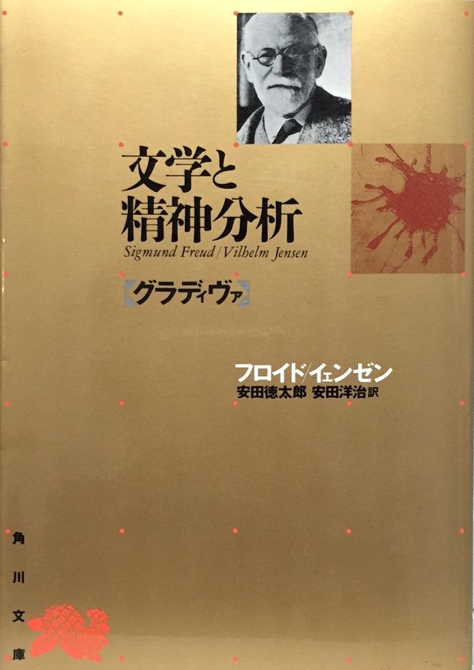 (小説・エッセイ)(夢に関する本)『文学と精神分析~グラディヴァ~』
