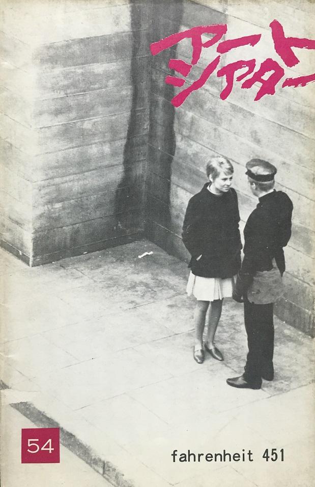(映画パンフレット)(ATG映画)『華氏451』