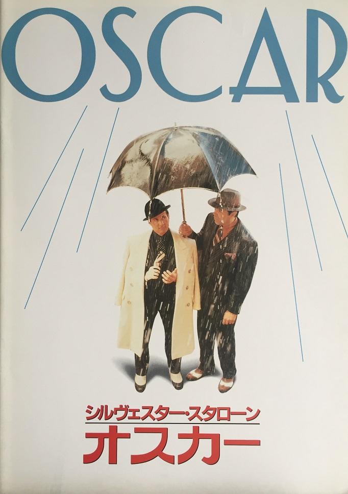(映画パンフレット)『オスカー』