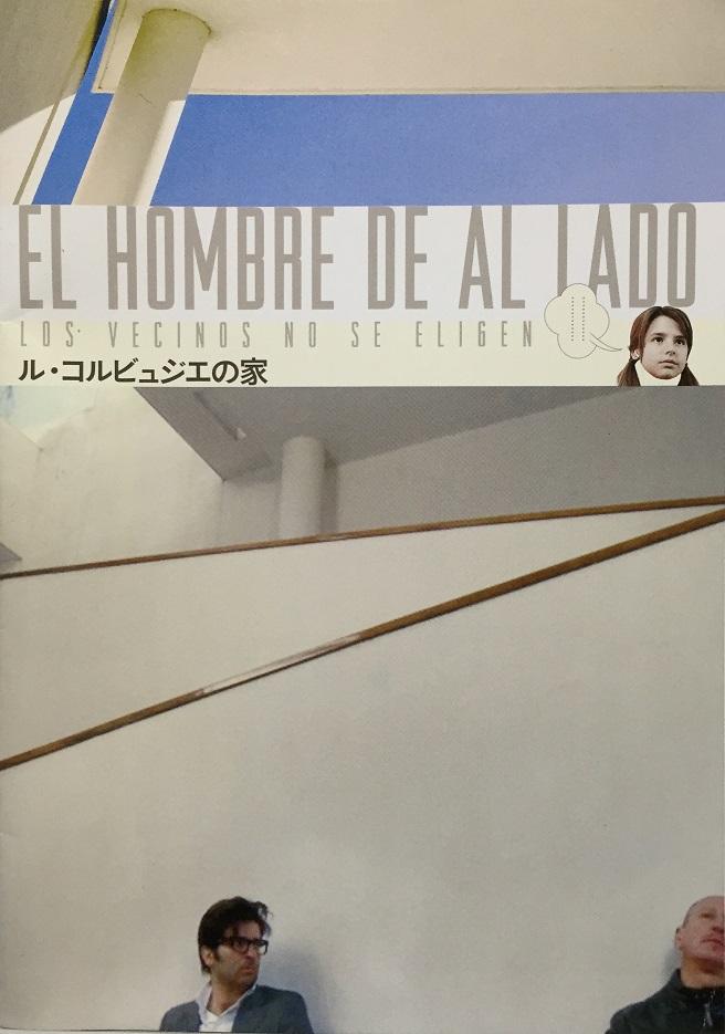 (映画パンフレット)『ル・コルビジュエの家』