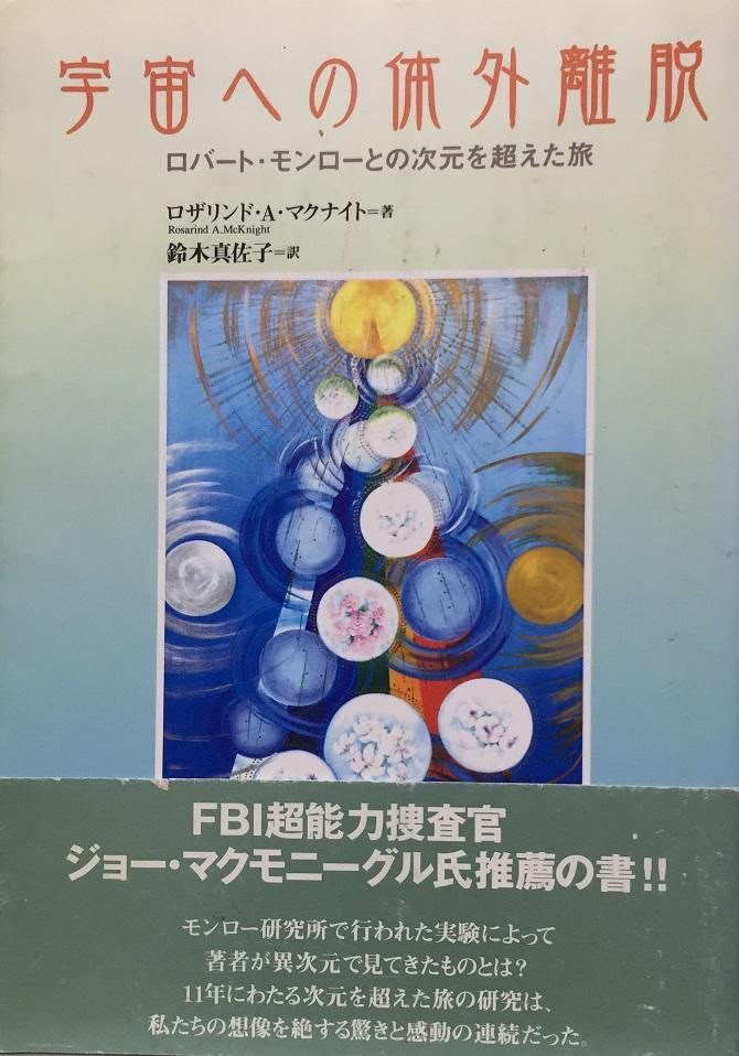 (書籍)(夢に関する本)『宇宙への体外離脱』