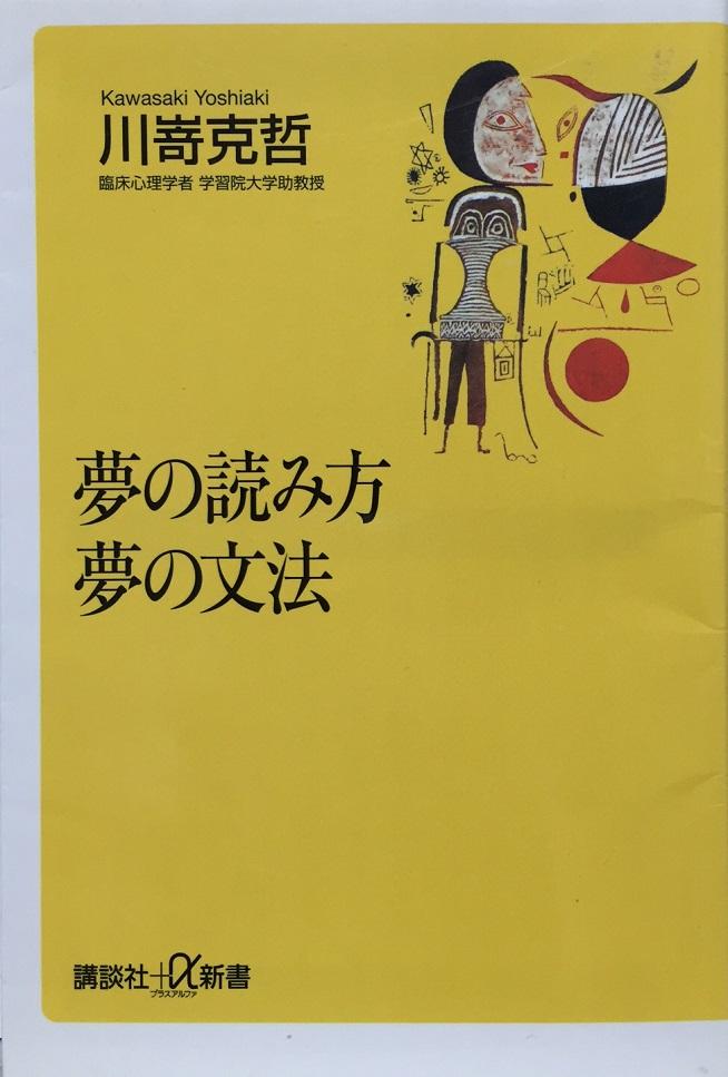 (書籍)(夢に関する本)『夢の読み方 夢の文法』