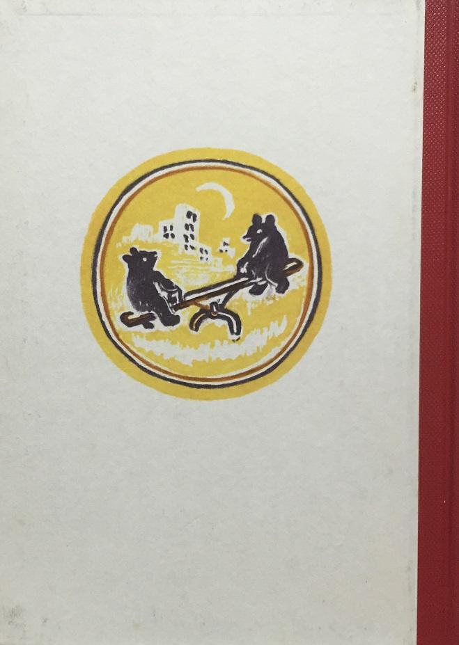 (書籍)(絵本)(夢に関する本)『正夫君の見たゆめ』