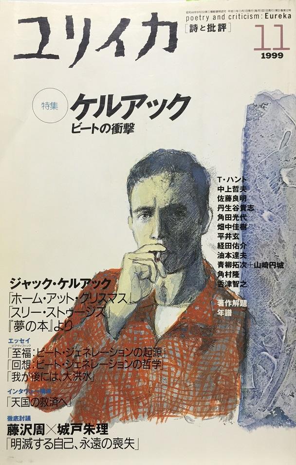 (書籍)(エトセトラ)(夢に関する本)『ユリイカ(特集・ケルアック)』