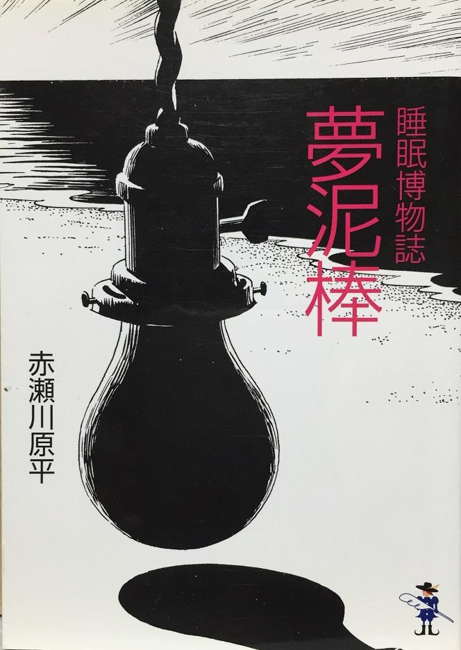 (書籍)(小説・エッセイ)(夢に関する本)『夢泥棒』