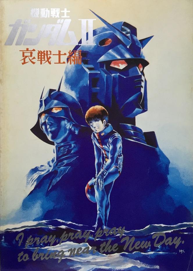 (映画パンフレット)『機動戦士ガンダムⅡ 哀戦士編』
