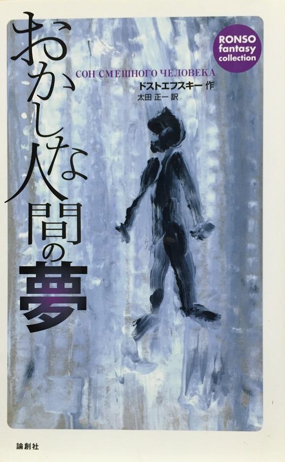 (書籍)(夢に関する本)『おかしな人間の夢』