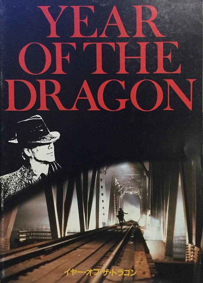 (映画パンフレット)『イヤー・オブ・ザ・ドラゴン』