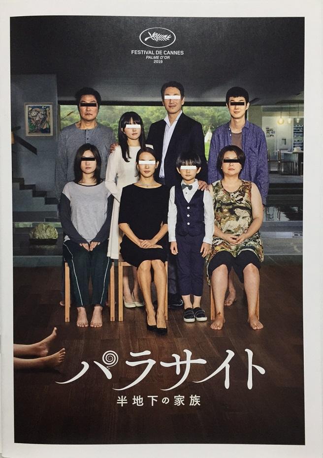 (映画パンフレット)『パラサイト 半地下の家族』