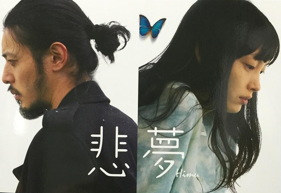 (映画パンフレット)『悲夢』