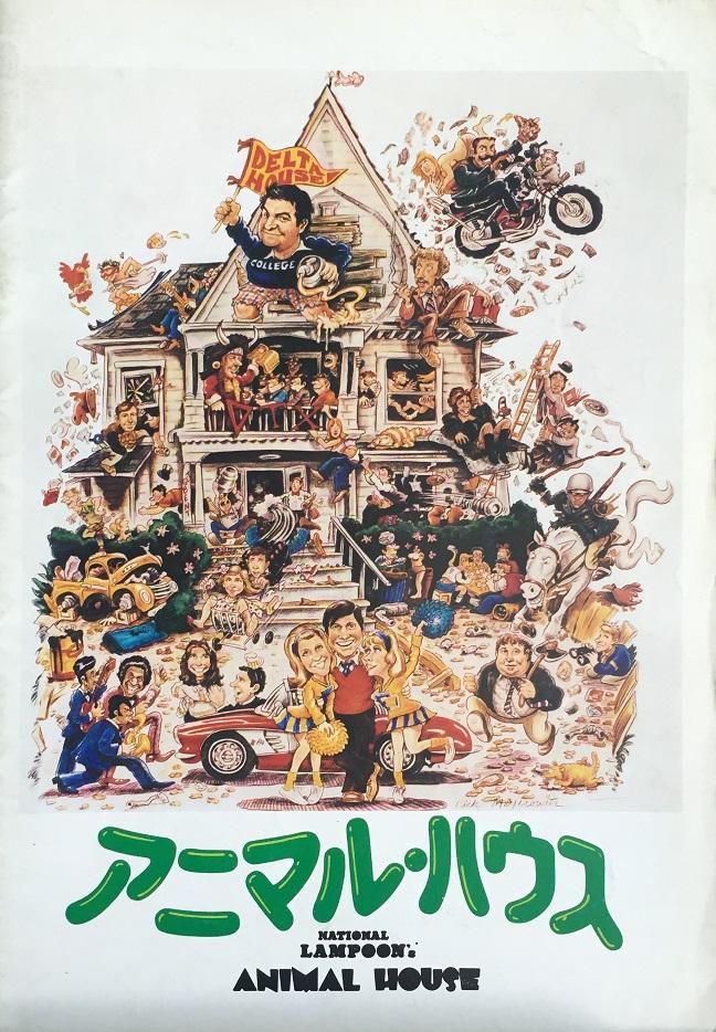 (映画パンフレット)『アニマル・ハウス』
