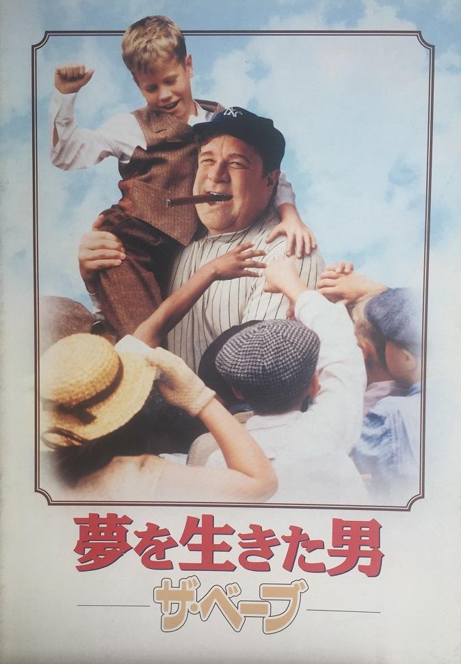 (映画パンフレット)『夢を生きた男/ザ・ベーブ』