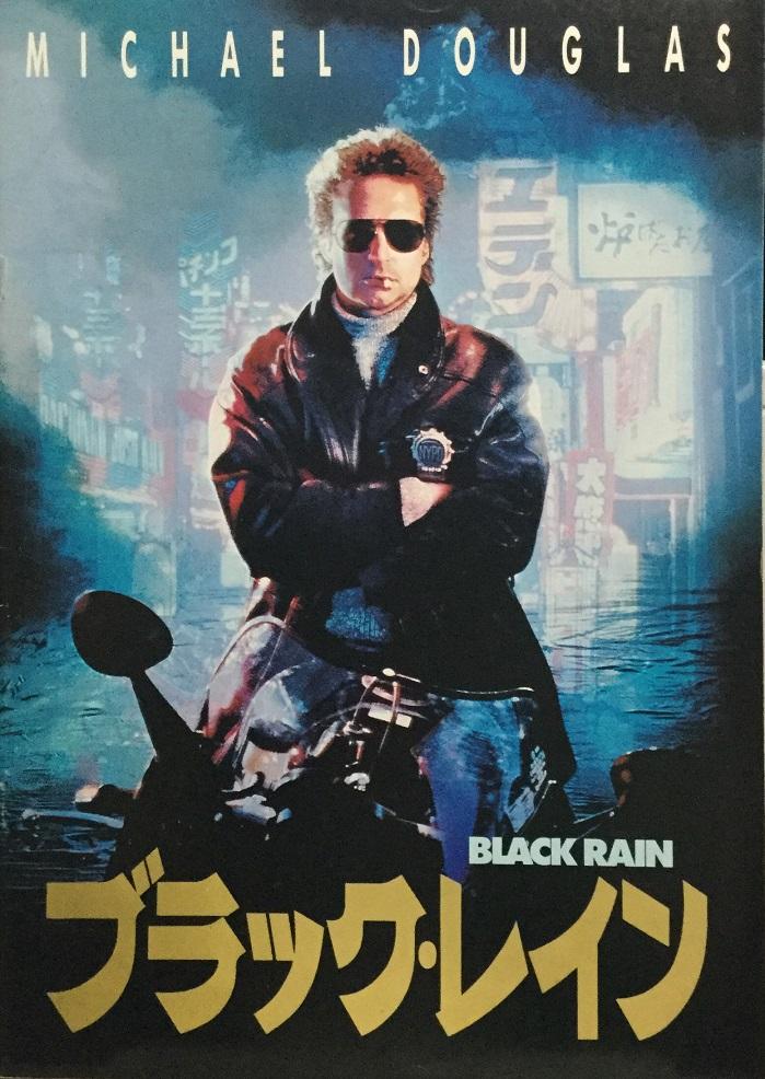 (映画パンフレット)『ブラック・レイン 』