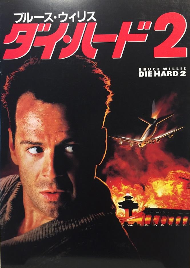(映画パンフレット)『ダイ・ハード2』