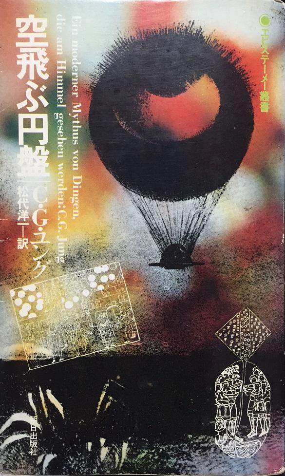 (小説・エッセイ)(夢に関する本)『空飛ぶ円盤』