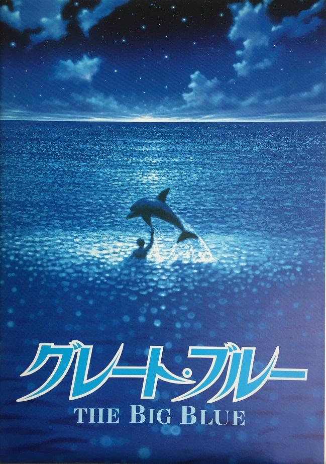(映画パンフレット)『グレート・ブルー』