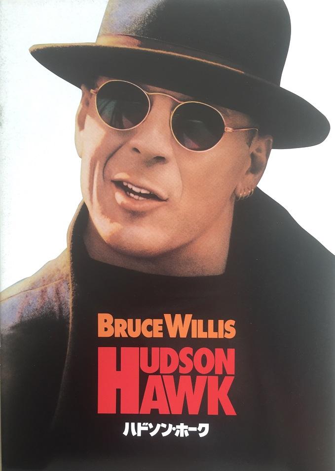 (映画パンフレット)『ハドソン・ホーク』
