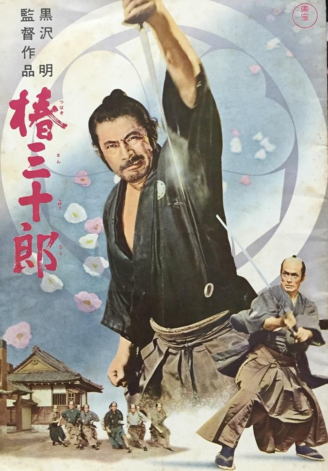 (映画パンフレット)(黒澤明作品)『椿三十郎』