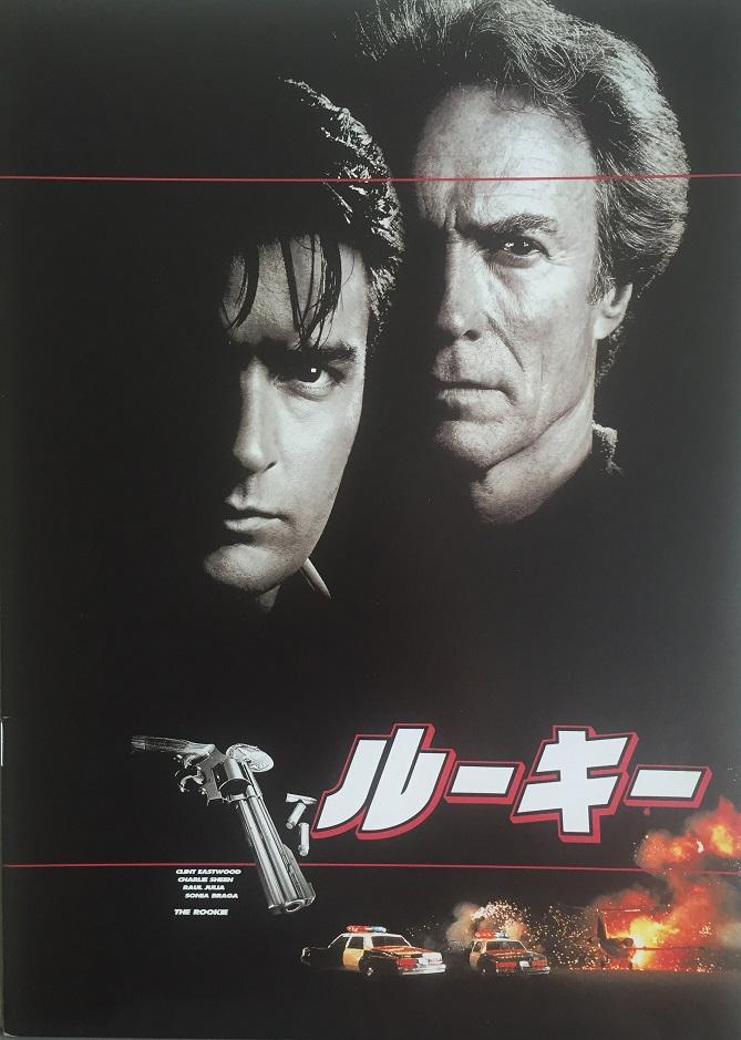 (映画パンフレット)『ルーキー』