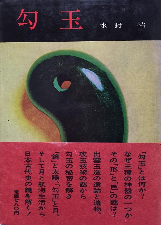 (書籍)(エトセトラ)(松本清張)『勾玉』