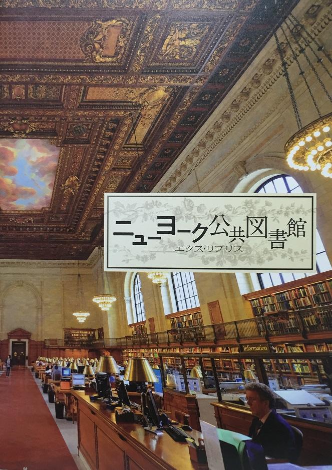 (映画パンフレット)『ニューヨーク公共図書館』