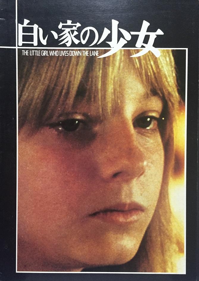 (映画パンフレット)『白い家の少女』