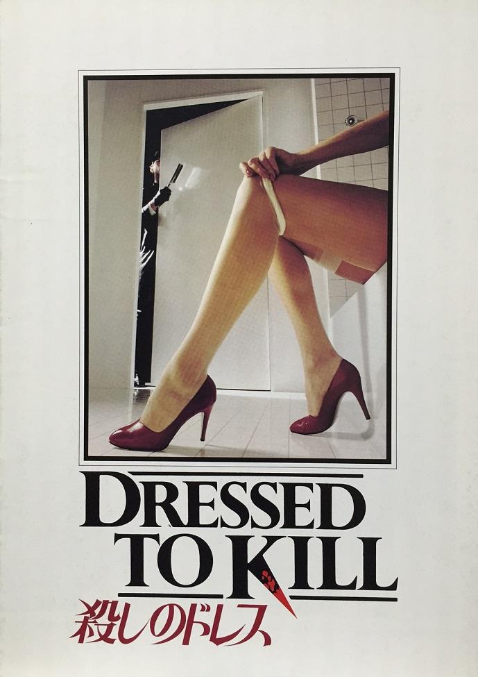 (映画パンフレット)『殺しのドレス』