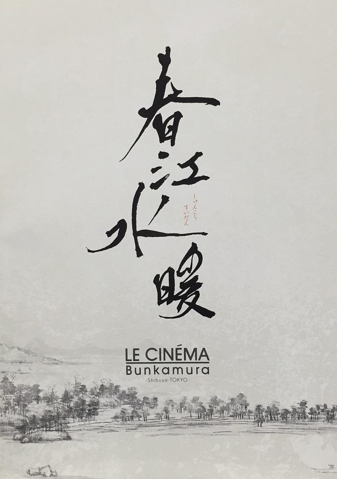(映画パンフレット)『春江水暖』