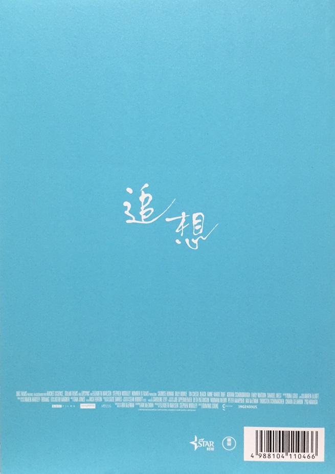 (映画パンフレット)『追想(2018)』