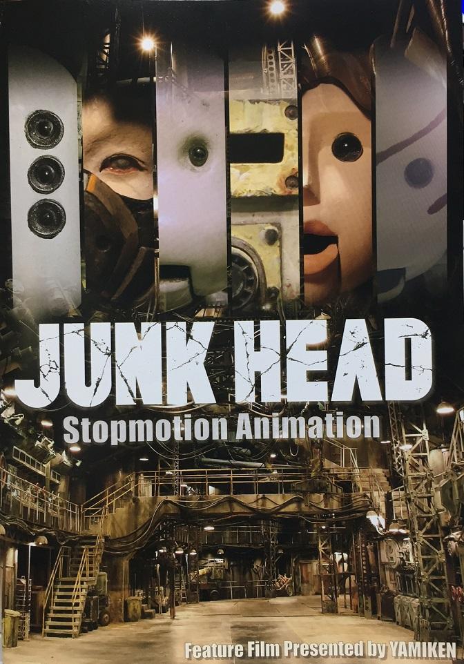 (映画パンフレット)『JUNK HEAD』