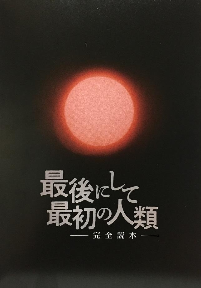 (映画パンフレット)『最後にして最初の人類』