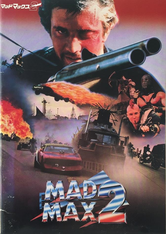 (映画パンフレット)『マッドマックス2』